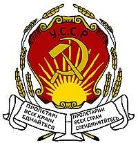 乌克兰苏维埃社会主义共和国国徽