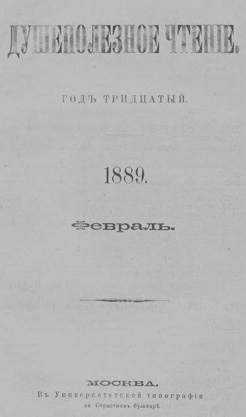 File:Душеполезное чтение. 1889, февраль.djvu