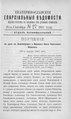 Екатеринославские епархиальные ведомости Отдел неофициальный N 27 (21 сентября 1901 г).pdf