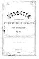 Известия Таврической ученой архивной комиссии № 30 1899.pdf