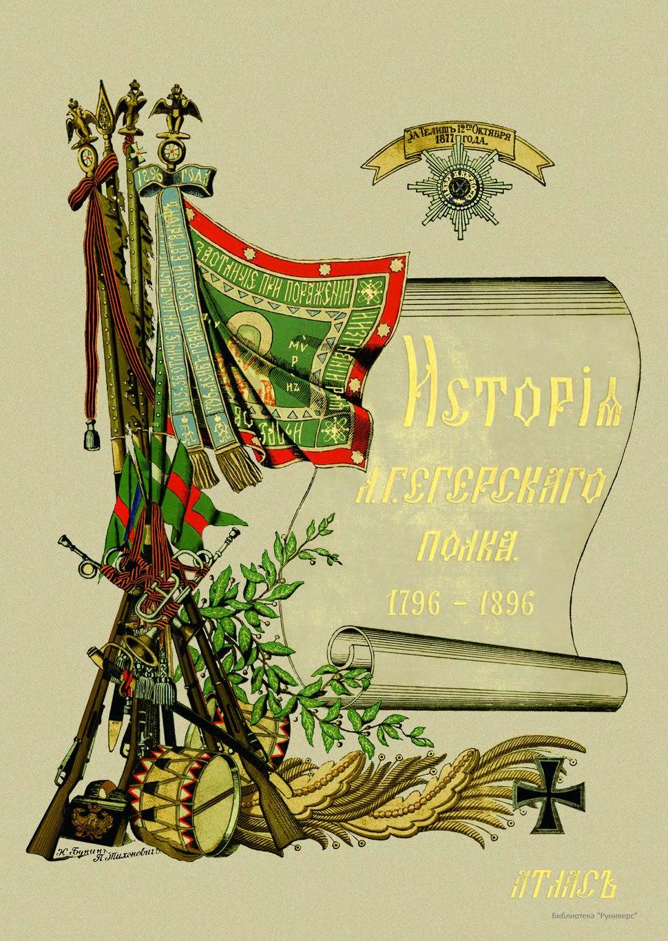 История Лейб-Гвардии Егерского полка за сто лет 1796-1896 Атлас 1896.djvu