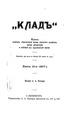 Клад. №18. (1907).pdf