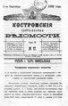 Костромские епархиальные ведомости. 1892. №17.pdf