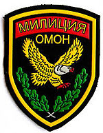 МВД РБ герб ОМОН (Шеврон) .jpg