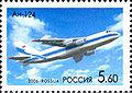 Марка России 2006г №1067-Ан-124.jpg