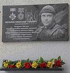 Меморіальна дошка О.І. Мочалову.jpg