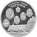 МонетаЧигирин1.jpg