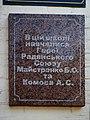 Новгород-Сіверський. Меморіальна дошка на будинку гімназії N-1.JPG