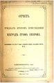 Отчет о 32-м присуждении наград графа Уварова 1892.pdf
