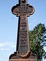 Пам'ятник тверезості. Велика Вільшаниця (04).jpg