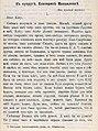 Письмо А С.Хомякова Е М Хомяковой.jpg