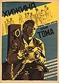 Плакат к фильму «Хижина дяди Тома» (США, 1927).jpg