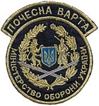 Почесна варта МОУ (ВМС).jpg