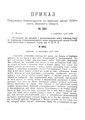 Приказ Окружного Комиссариата по военным делам УВО от 05.10.1918.pdf