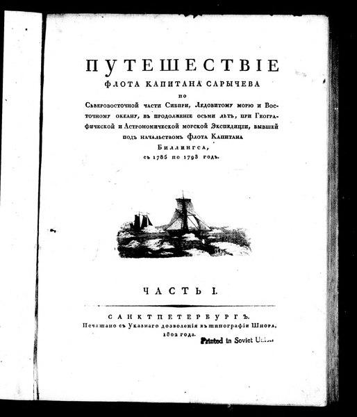 File:Путешествие флота капитана Сарычева Часть 1 1802.PDF