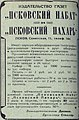 Реклама газет Псковский набат и Псковский пахарь, 1930.jpg