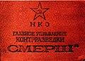 СМЕРШ Удостоверение контрразведки 1943.jpg