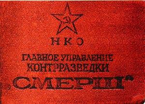 SMERSH - Image: СМЕРШ Удостоверение контрразведки 1943
