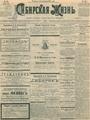 Сибирская жизнь. 1901. №168.pdf