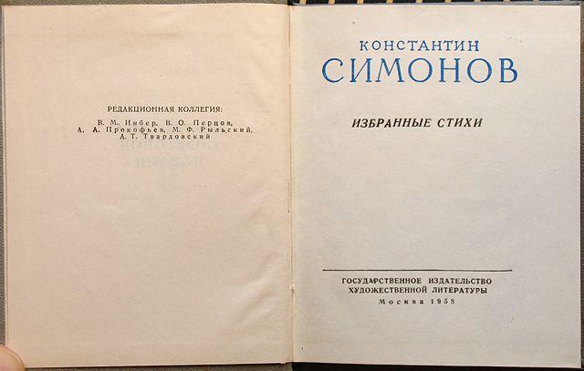 Титул книги Симонова в «Библиотеке советской поэзии»