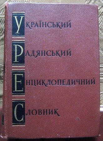 Ukrainian Soviet Encyclopedia - Cover of the first edition of Ukrainian Soviet Encyclopedic Dictionary
