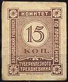 Харьковский комитет15коп.jpg
