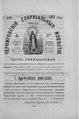 Черниговские епархиальные известия. 1893. №13.pdf