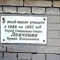 Школа, у якій навчалась Левченко І.М. та Горбатов Б.Л. Бахмут 01.jpg