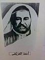 المجاهد احمد المريض.jpg
