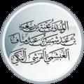 الوليد بن عتبة بن ربيعة بن عبد شمس بن عبد مناف (المغيرة) بن قصي العبشمي القرشي المكي.png