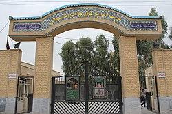 موسسه آموزش عالی علاءالدوله سمنانی
