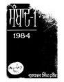 ਸੰਬਾਦ-1 - 1984 - ਗੁਰਬਖ਼ਸ਼ ਸਿੰਘ ਫ਼ਰੈਂਕ.pdf