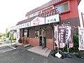 いな蔵のカルビ - panoramio (1).jpg