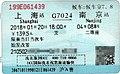 上海至南京高铁车票2018-01-20.jpg
