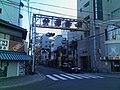 今里新地入口 - panoramio.jpg