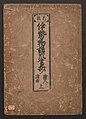 伊勢物語頭書抄-Tales of Ise with Annotations (Ise Monogatari tōsho shō) MET JIB85 1 001.jpg