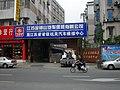 南京湖北路省级机关修车点 - panoramio.jpg