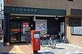 守口高瀬郵便局 Moriguchi-Takase Post Office 2014.3.24 - panoramio.jpg