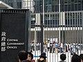 數千香港市民雲集政府總部聲援被困公民廣場學生 (6).jpg