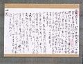 明恵房高弁筆 『夢の記』 断簡-Section of the Dream Diary (Yume no ki) MET TR 430 4 2010 trans.jpg
