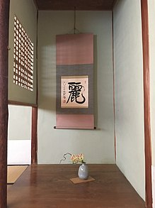 Japanese tea ceremony - Wikipedia