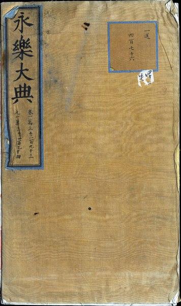 File:永樂大典 卷13193-13194.pdf