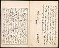 池田孤邨画 『抱一上人真蹟鏡』-Ōson (Hōitsu) Picture Album (Ōson gafu) MET DP263497.jpg