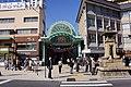 道後商店街 Dogo Shopping Street - panoramio (1).jpg