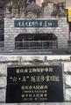 重庆大轰炸惨案遗址1.png