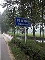 闫寨中桥 - panoramio.jpg