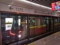 青岛地铁2号线列车驶入浮山所站.jpg
