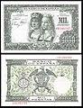 1000 Spanish pesetas.jpg