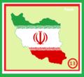 13. Իրանի Իսլամական Հանրապետություն.png