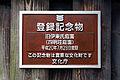 140320 Shimeiso Shimabara Nagasaki pref Japan06s3.jpg